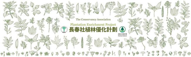 Branding of Plantation Enrichment Project