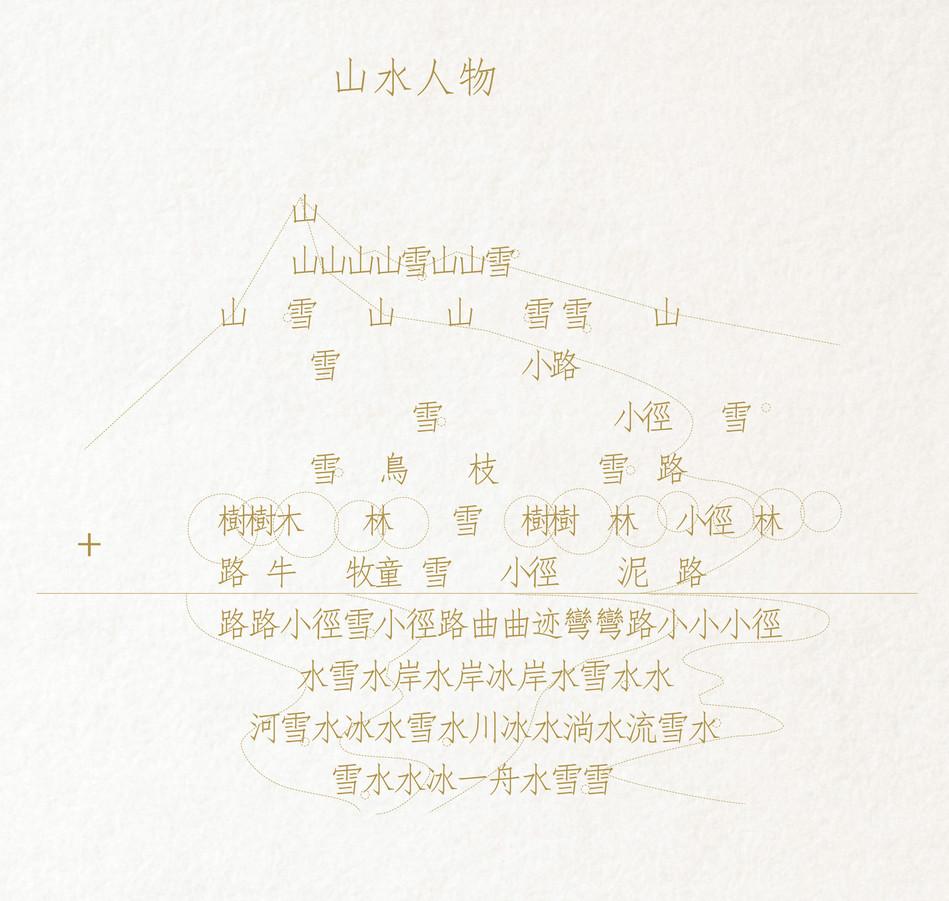 XiXi_poem_website_edit.jpg
