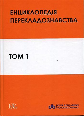 Енциклопедія-перекладознавства.jpg