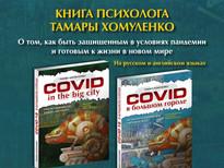 Covid в большом городе