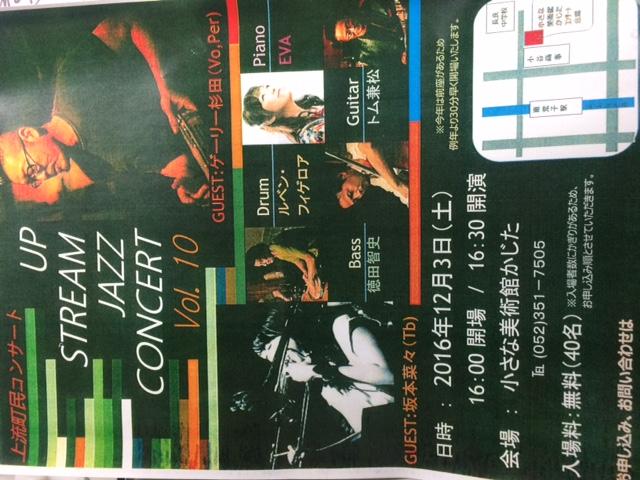 up stream jazz live vol.10