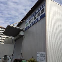 中間処理工場