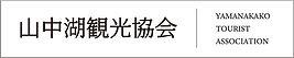 山中湖観光協会.jpg