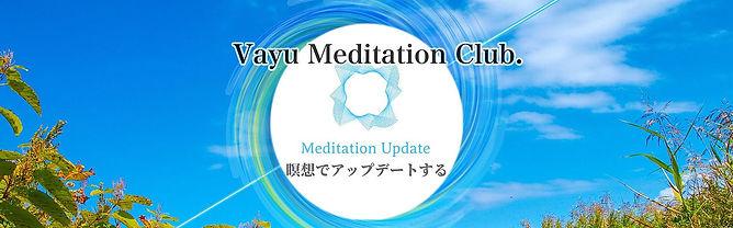 アカシックリーディング東京瞑想会