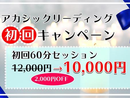 【特別キャンペーン】初回セッションのお客様2,000円OFF‼︎