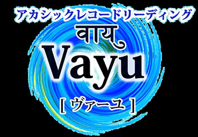 アカシックリーディング東京遠隔_Vayu .png