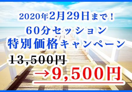 <2020年2月末まで4,000円OFF> アカシックリーディング特別価格