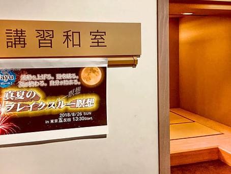 8/26瞑想呼吸ワークショップ開催報告!