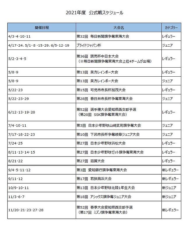 2021年 公式戦スケジュール2021.6.1.JPG