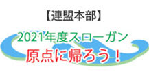 本部スローガン.jpg