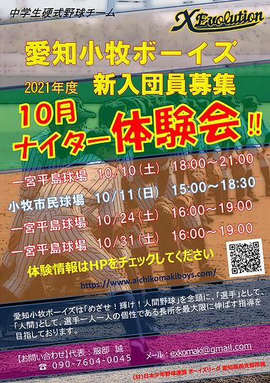2021年度体験ポスター(0927).jpg