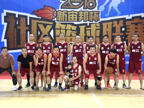 Shenzhen Pingshan District Cup Basketball Game