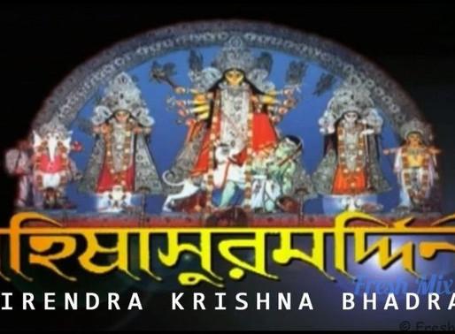 Mahishasur Mardini (Mahalaya) – Birendra Krishna Bhadra [High Quality Audio]