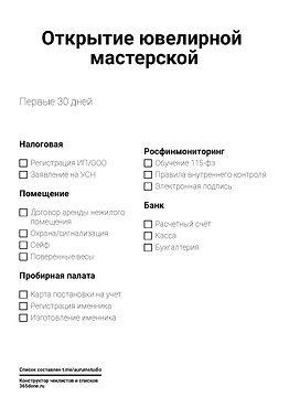 chek-list-otkritie-uvelirnoi-masterskoi.