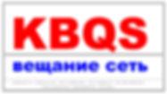 KBQS LOGO ROUGH DRAFT.jpg