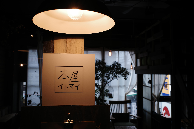 「本屋イトマイ」のカフェスペース