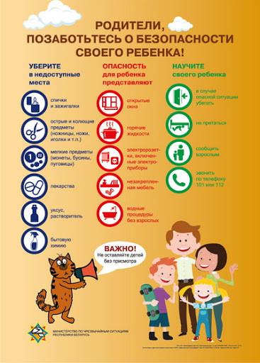 Как избежать детского травматизма?