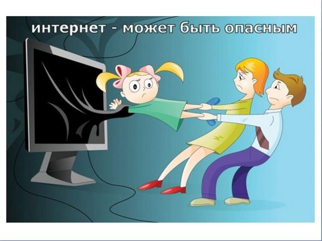 Безопасность ребенка в сети интернет