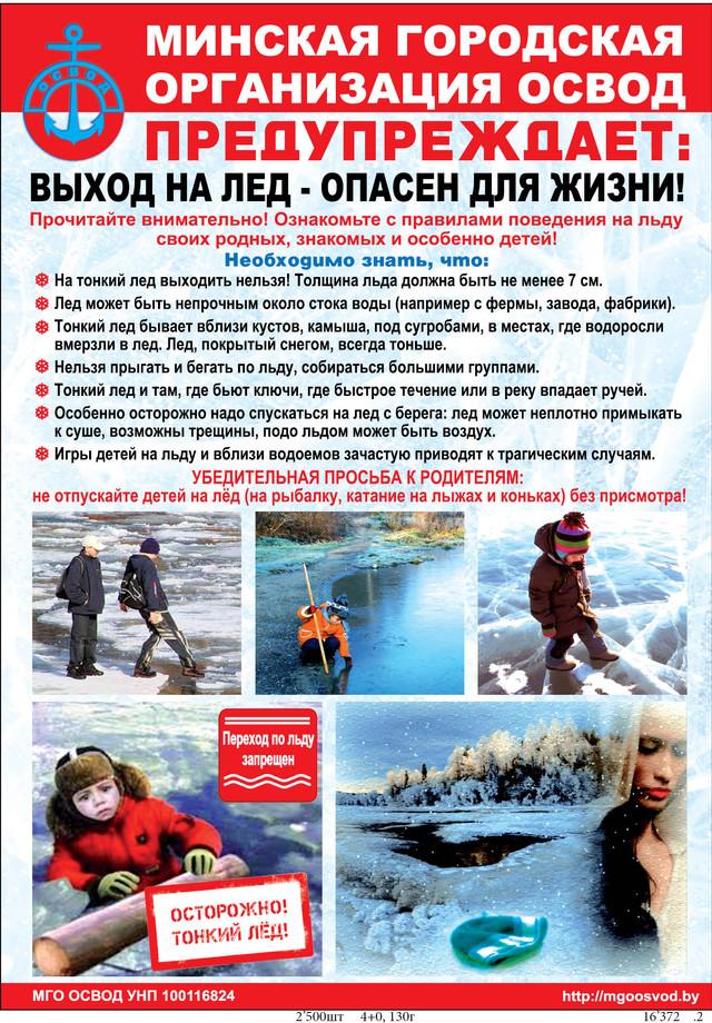 Выход на лёд  - опасен для жизни!