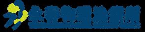 logo完稿-永春物理治療所.png
