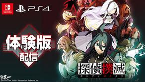 Tantei Bokumetsu เปิดให้ลองเล่นวันที่ 13 พฤษภาคมในประเทศญี่ปุ่น