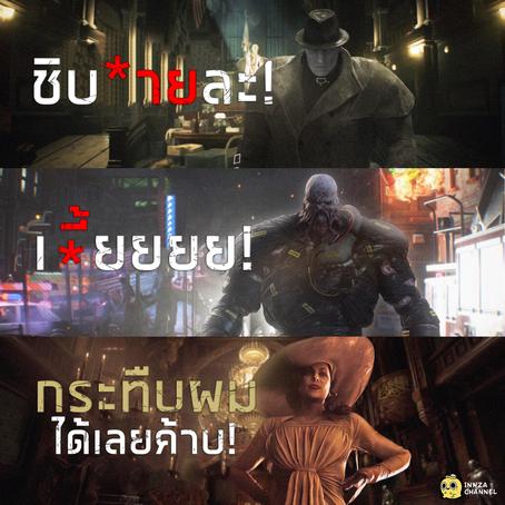 Resident Evil บอสแต่ละภาค