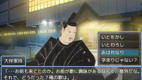 Nara ☆ Koi เกมจีบหนุ่มย้อนยุคจากญี่ปุ่น