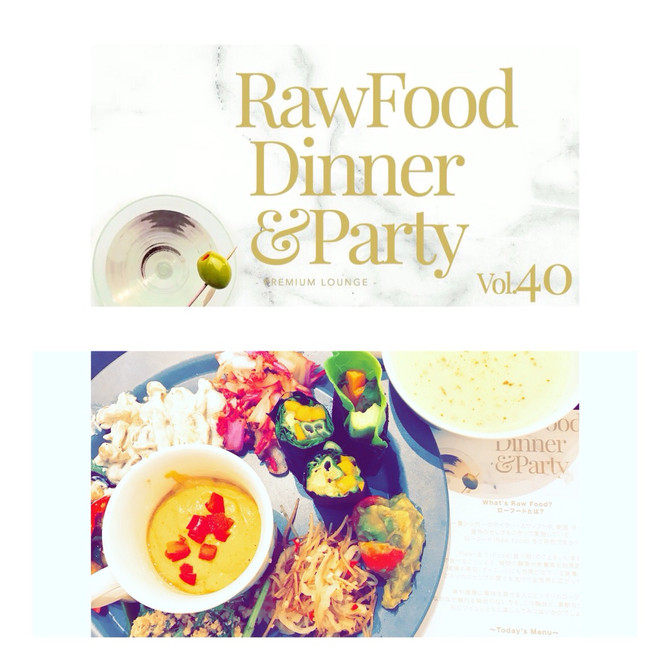 【RAWFOOD DINNER PARTYのご案内】