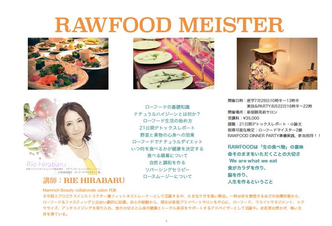 Rawfoodmeister2級講座