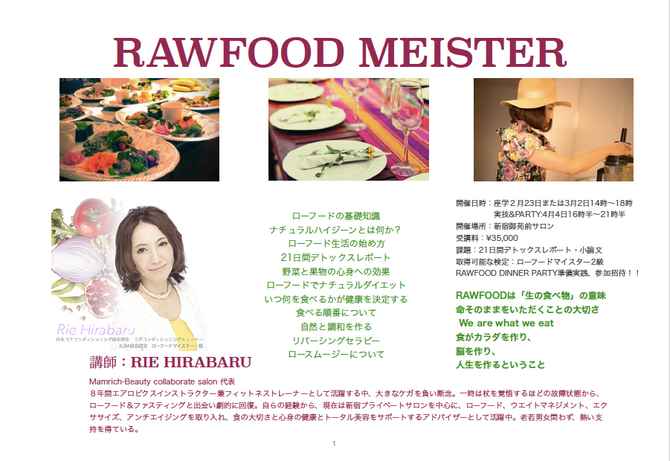 RAWFOOD MEISTER 1DAY講座