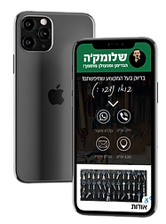 Mockup.pngשלומי.png