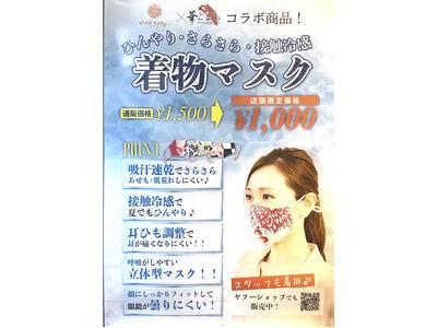 冷感マスク販売してます!!