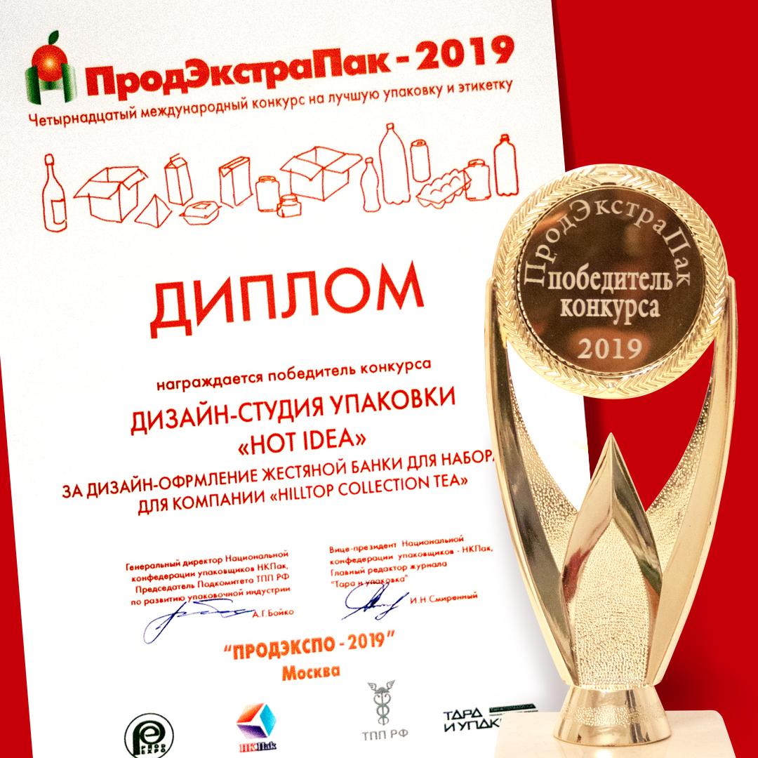 ПродЭкспо-2019