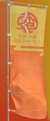 UOSN旗_アイコン用.jpg