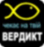 logo_verdikt.png