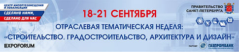 847х186    18-21 сент (3).jpg