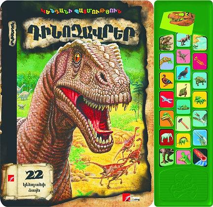 Դինոզավրեր. (Մանկական ինտերակտիվ գիրք, Խոսող գիրք)