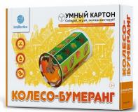 """Գիտական հավաքածու Խելացի """"Անիվ-Բումերանգ"""""""