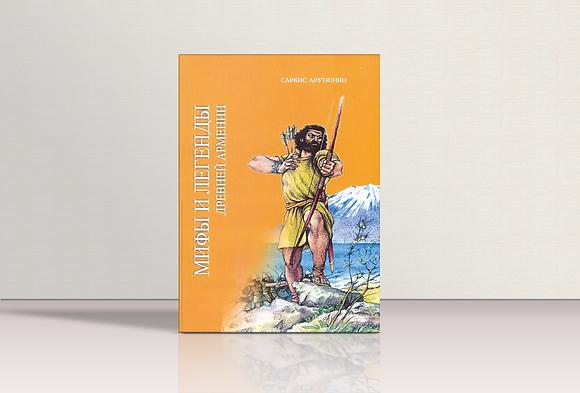 Саркис Арутюнян Мифы и легенды древней Армении