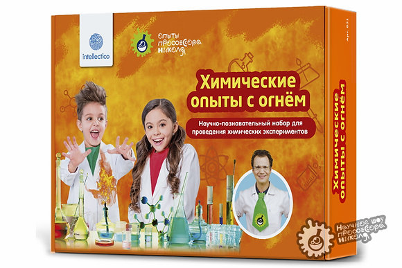 """Գիտական հավաքածու """"Քիմիական փորձեր կրակով"""""""