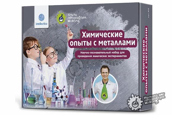 """Գիտական հավաքածու """"Քիմիական փորձեր մետաղներով"""""""