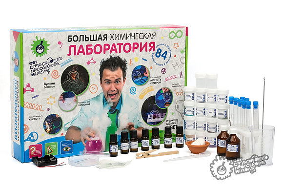 """Գիտական հավաքածու """"Քիմիական Մեծ Լաբոատորիա"""""""