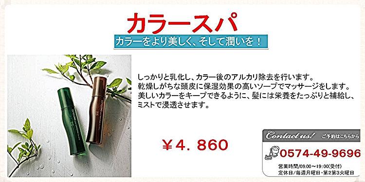 KaLeのメニュ カラースパ カラーをより美しく、そして潤いを!