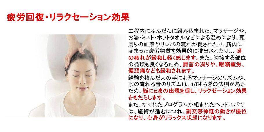 疲労回復・リラクゼーション効果 マッサージやお湯・ミスト・ホットタオルなどによる温めにより、頭周りの血液やリンパの流れが促されたり、筋肉に溜まった疲労物質を効果的に排出されたりし、頭の疲れが緩和し軽く感じます。また、隣接する部位の循環も良くなるため、肩首のコリや、眼精疲労、返答通なども緩和されます。脳にα波の出現を促し、リラクゼーション効果をもたらします。ヘッドスパでは施術が進むにつれ、副交感神経の働きが優位になり、心身がリラックス状態になります。