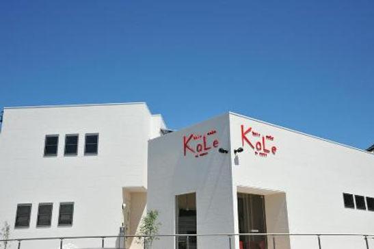 美容院KaLeへようこそ! 皆様にお会いでき、素敵な時間をすごしていただける日を楽しみにしております。