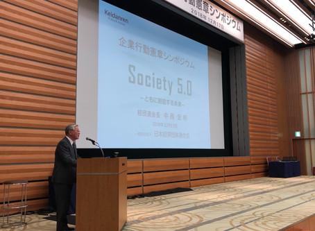 第2回企業行動憲章シンポジウムを開催