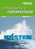 специалисты в гидроизоляции Алматы