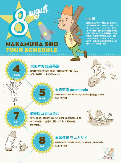nakamura3.png