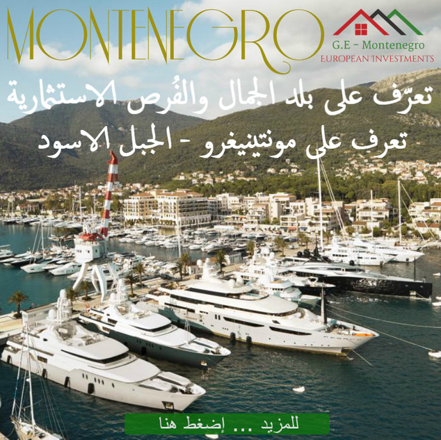 Porto-Montenegro | G.E - Montenegro