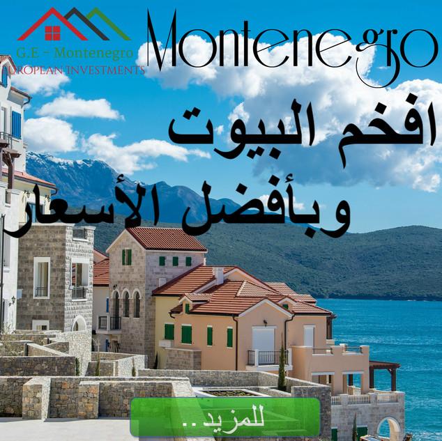 Lustica Bay Montenegro | G.E - Montenegro